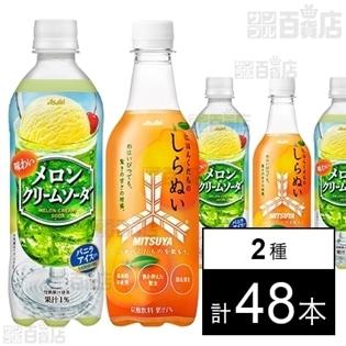 三ツ矢にほん くだものしらぬい 450ml/「味わいメロンクリームソーダ」PET500ml