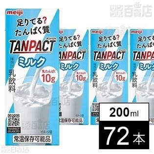 明治TANPACTミルク 200ml