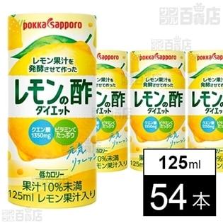 レモン果汁を発酵させて作ったレモンの酢ダイエット ストレート(125ml)