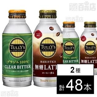 タリーズ ブラジルクリアビター(微糖) 370ml/タリーズコーヒー無糖ラテ ボトル缶 370ml