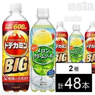「ドデカミン」BIG PET600ml/「味わいメロンクリームソーダ」PET500ml