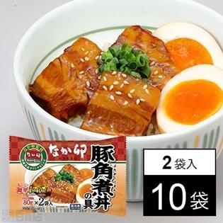 【10袋】なか卯 豚角煮丼の具(2袋入)