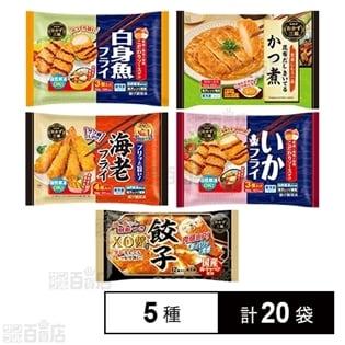 【計20袋】おかず三昧シリーズ5種セット(海老フライ/餃子/いかフライ/白身魚フライ/かつ煮)