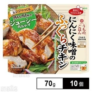 うちのごはん 肉おかずの素 にんにく味噌のふっくらチキン
