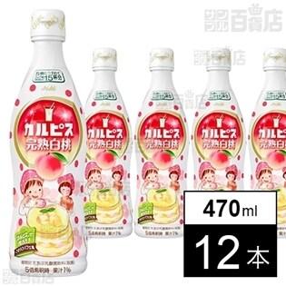 カルピス 完熟白桃(希釈用) 470ml