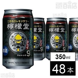 檸檬堂 カミソリレモン 350ml