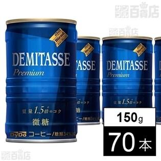 [60本+10本増量]ダイドードリンコ ダイドーブレンド デミタス微糖 150g