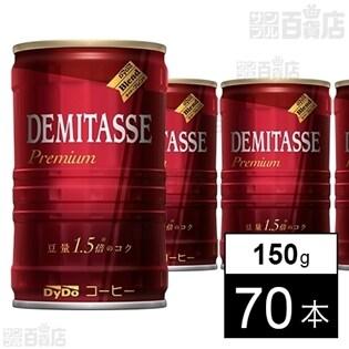 [60本+10本増量]ダイドーブレンド デミタスコーヒー 150g