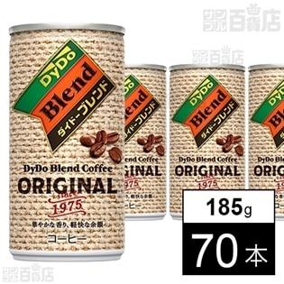 [60本+10本増量]ダイドーブレンド ブレンドコーヒーオリジナル 185g