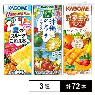 カゴメ 夏のフルーツこれ一本/野菜生活100 沖縄シークヮーサーミックス/野菜生活100 マンゴーサラダ