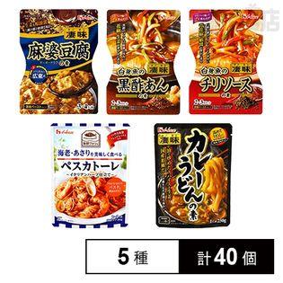 ハウス食品 5種セット