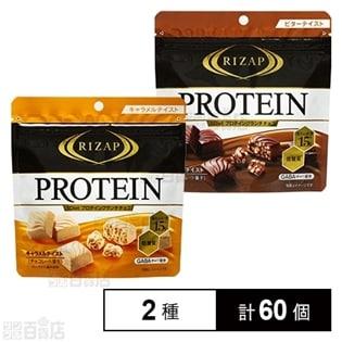 【60個】5Diet プロテインクランチチョコ ビターテイスト/キャラメルテイスト