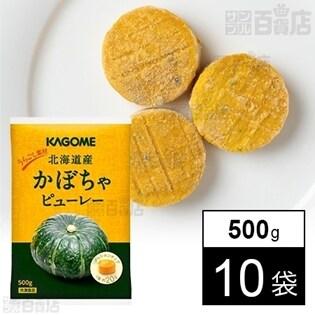 【10袋】カゴメ 北海道かぼちゃピューレーポーションタイプ500g