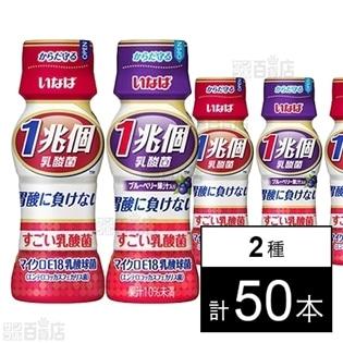 1兆個すごい乳酸菌ドリンク プレーン 65ml / ブルーベリー果汁入り 65ml