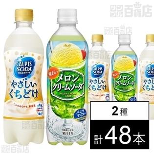 「カルピスソーダ」やさしいくちどけ PET 500ml/「味わいメロンクリームソーダ」PET500ml