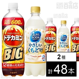 「ドデカミン」BIG PET600ml/「カルピスソーダ」やさしいくちどけ PET 500ml