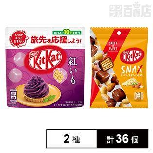 【キットカット2種36個】紅芋20個/チーズソイ&塩アーモンド16個
