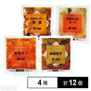 【4種計12個】大龍シリーズ 冷凍食品セット(海老チリ/麻婆茄子/酢豚/中華丼の具)