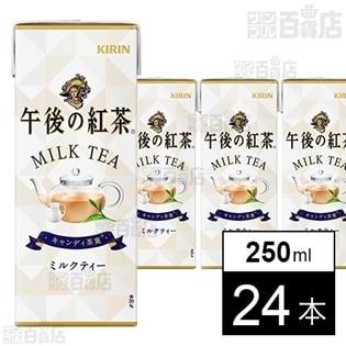 午後の紅茶 ミルクティー 250ml 紙パック