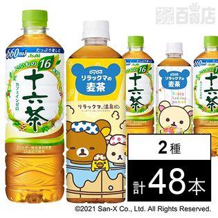 十六茶PET660ml/リラックマの麦茶 600ml