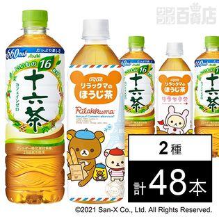 十六茶PET660ml/リラックマのほうじ茶 500ml