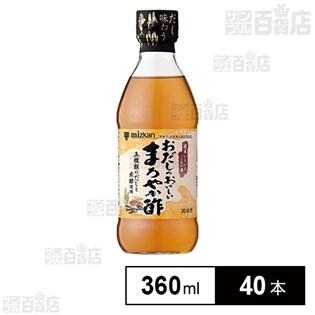 おだしのおいしいまろやか酢 360ml