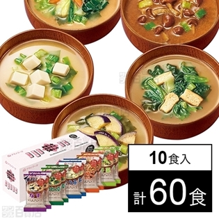 アマノフーズ お楽しみおみそ汁5種セット(10食入)