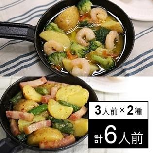 【冷凍】3人前×2種 ミールキット(ベーコンのアヒージョ、エビとポテトのアヒージョ|ストックキッチンアヒージョ2種セット