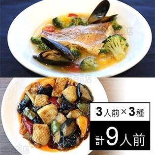 【冷凍】3人前×3種 ミールキット(黒酢炒め、白身魚のアクアパッツァ、海鮮春雨炒め)ストックキッチン魚介料理3種セット