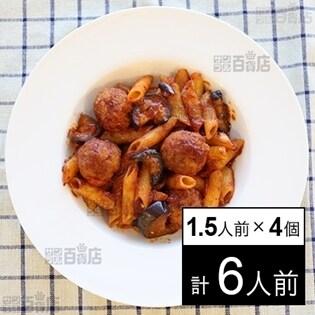 【冷凍】1.5人前×4個 ミールキット イタリアントマトペンネ ストックキッチン