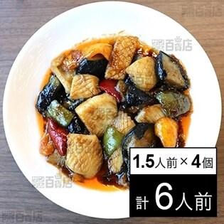 【冷凍】1.5人前×4個 ミールキット イカと彩り野菜の黒酢炒め ストックキッチン