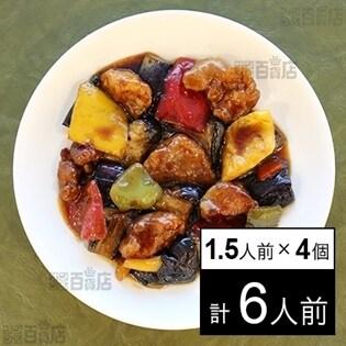 【冷凍】1.5人前×4個 ミールキット 彩り野菜の酢豚 ストックキッチン