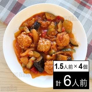 【冷凍】1.5人前×4個 ミールキット 彩り野菜のラタトゥイユ ストックキッチン