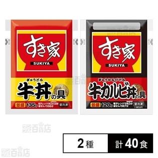 【2種 計40食】すき家(牛丼の具135g/牛カルビの具120g×2食)