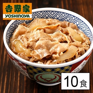 [10食]吉野家 豚丼の具 120g