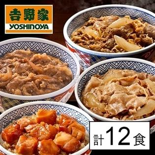 【4種計12食】吉野家バラエティセットB(牛丼の具・豚丼の具・牛焼肉丼の具・焼鶏丼の具)