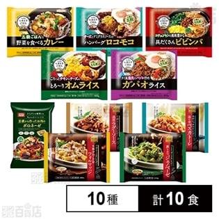ニップン冷凍食品10種セット