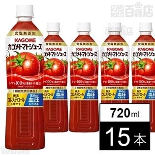 カゴメトマトジュース 食塩無添加720ml