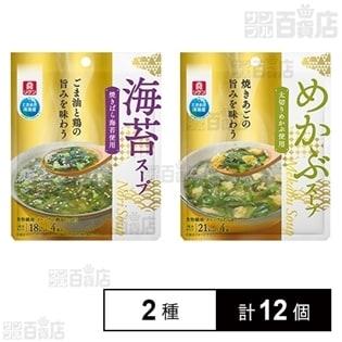 【計12個】リケン スープ2種(海苔スープ/めかぶスープ)