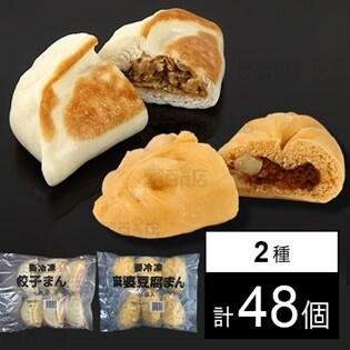 四川風麻婆豆腐まん 84g6個入り/餃子まん 85g6個入り