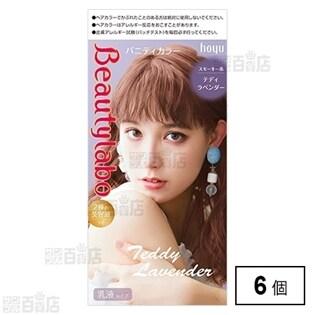 【医薬部外品】ビューティラボ バニティカラー テディラベンダー