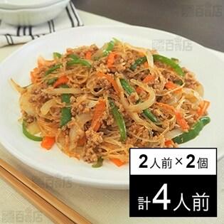 【冷凍】2人前×2個 ミールキット 国産の野菜で作るうま辛麻婆春雨 JA全農ミートフーズ