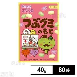 【80袋】 つぶグミのもと 40g
