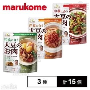 ダイズラボ 大豆のお肉(和風ブロック/洋風ミンチ/中華風フィレ)