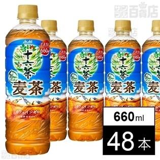 十六茶麦茶 PET 660ml