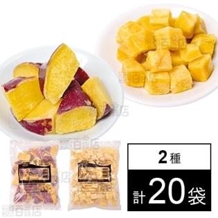 【2種20袋】ベジーマリア 冷凍さつまいも(乱切り)500g10袋/ベジーマリア 冷凍さつまいも(ダイスカット)500g10袋