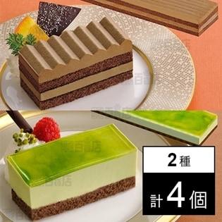 【2種4個】フリーカットケーキ ショコラ・ピスタチオ