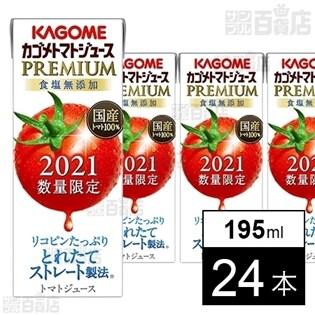カゴメ トマトジュースプレミアム 食塩無添加 195ml