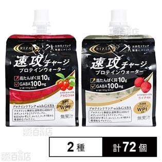 RIZAP プロテインドリンク with GABA 2種セット(アセロラ風味・ライチ風味)各36個