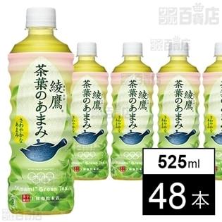 綾鷹 茶葉のあまみ茶 PET 525ml